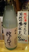 今年の北海道の寒絞りは美味しいかも?。