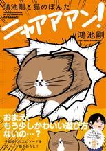猫のぽんたマスコット