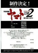 『宇宙戦艦ヤマト2202 愛の戦士たち』