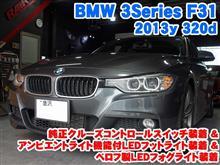 BMW 3シリーズ(F30) 純正クルーズコントロールスイッチ装着&フォグライトLED化&アンビエントライト機能付LEDフットライト装着