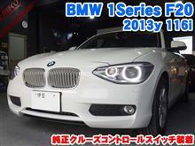 BMW 1シリーズ(F20) 純正クルーズコントロールスイッチ装着