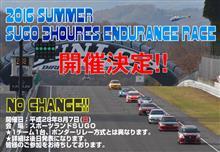 8/7真夏のSUGO3時間耐久レース開催決定(o'∀'o)*:◦♪