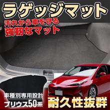 【シェアスタイル】新型プリウス50系ラゲッジマット・トランクマット アフターセール実施中