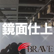 スペシャルポリッシュXモールリフレッシュXBRAVEコーティング=輝きのX3へ by用賀店