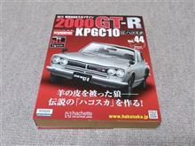 週刊ハコスカGTR Vol.44