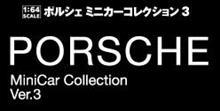 京商1/64 ポルシェミニカーコレクション3 911ターボ (964)