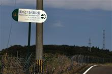長崎県・平戸方面へ⑥ 風の辻ぐるぐる公園と道の駅「生月大橋」 (2016 .3)