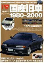 「アイラブ国産旧車1980-2000」発売!