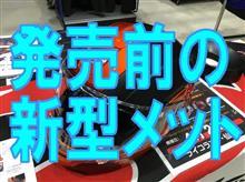 発売前のOGKヘルメット「KAZAMI」を触ってきた