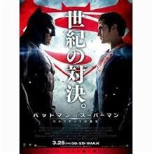 「バットマン vs スーパーマン」を観てきました
