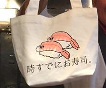 寿司オフ2016.4月「時すでにお寿司」