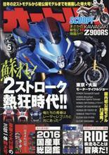 4月号の『オートバイ』誌の特集は「蘇れ2ストローク熱狂時代」
