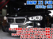 BMW X1(F48) ロック音/アームドフラッシャー装着&室内ライトLED化&フォグライトLED化&LEDバルブ装着とコーディング施工