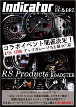 インディケーター&RS Productsが来るーー!