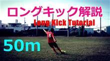 サッカーロングキック