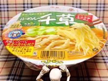 ブログ更新通知(明星食品「明星 らーめんの千草 しょうゆらーめん」)