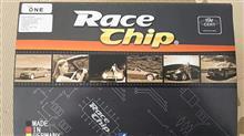 レースチップ その後