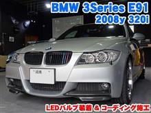 神奈川県よりご来店!BMW 3シリーズ(E91) LEDバルブ装着とコーディング施工