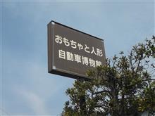 伊香保温泉、其の参。駄菓子屋横町~プロレスミュージアム~自動車博物館編