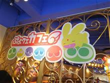 ぷよクエカフェに行ってきた(*゜Q゜*)