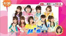 【動画あり】『ラブライブ!』めざましTVでファイナルライブ特集!(`・ω・´)