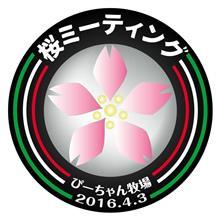 桜ミーティングに参加して来ました!