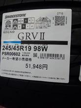タイヤ交換 ポテンザからレグノGRV-2にしました