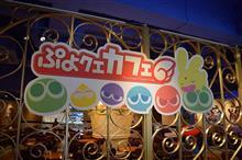 ぷよクエカフェへ行ってきました