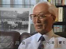 【動画】 中川良一氏と新山春雄氏