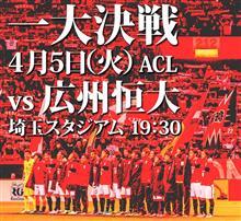 2016 ACLグループステージMD4 vs 広州恒大