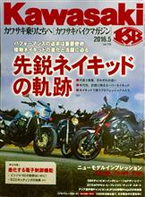 Kawasakiバイクマガジンに載りました🎶