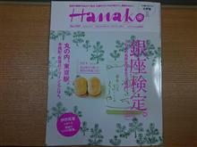 Hanako銀座検定