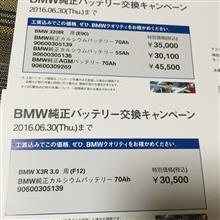 BMWバッテリー交換キャンペーン