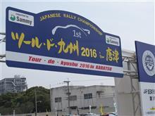 ツール・ド・九州2015in唐津へ行ってきた(^O^)/