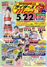 5月22日(日)開催決定!2016 NANKAI ライダーズmeet 東日本編