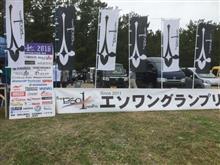 エソワングランプリ参加しました。