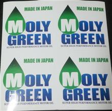 「モリグリーンスーパーフラッシュ」