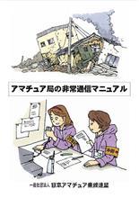「アマチュア局の非常通信マニュアル」 (JARL作成)