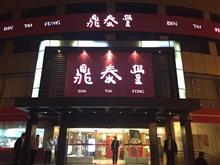 天津NOW