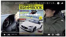デモカー NDロードスターの谷口選手 試乗コメント動画が公開されました!