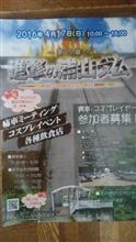 D's Quest②浦山ダムに巨人?