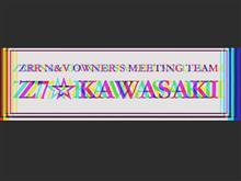 Z7☆KAWASAKI 2016 4月MTG( ^^)人(^^ )