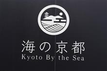 海の京都 1泊2日旅・・・な話