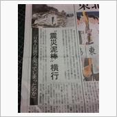 熊本地震・・・情けないアホども