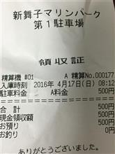 新舞子&セリカday 1604
