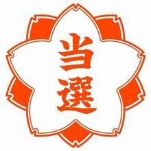 富津市議会議員選挙結果