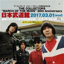 祝!ザコレクターズ30周年!