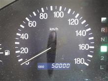 プログレ君、5万キロ