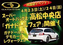SA高松高松中央店にて「ガナドールマフラーフェア」開催! 四国初上陸イベント!