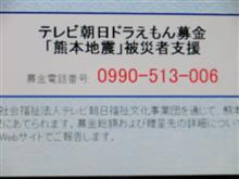 テレビ朝日ドラえもん募金108円 2700万円集まったようです